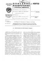 Патент 420732 Землеройно-мелиоративная машина
