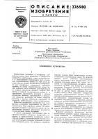 Патент 376980 Клавишное устройство