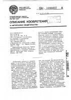 Патент 1103437 Способ изготовления слоистых трубчатых изделий
