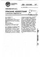 Патент 1231385 Устройство для измерения взаимного расположения поверхностей