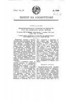 Парораспределительный механизм для паровых насосов или компрессоров прямого действия
