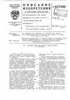 Патент 647090 Поточная линия для сборки и сварки листов в полотнища