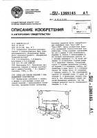Патент 1368145 Стенд для сварки изделий с криволинейной поверхностью