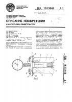 Патент 1613844 Устройство для контроля симметричности режущих кромок сверла