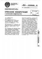 Патент 1224548 Устройство для измерения биения торца относительно оси наружной резьбы деталей,например сосудов