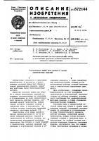 Патент 872144 Поточная линия для сборки и сварки длинномерных изделий