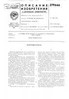 Патент 279666 Мартеновская печь