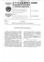 Патент 412405 Патент ссср  412405