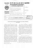 Патент 164392 Патент ссср  164392