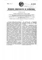 Патент 26691 Способ гидравлической добычи торфа