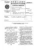 Патент 859355 Карбамоилгидразидины в качестве смазочных присадок к минеральным маслам