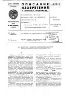 Патент 825161 Патент ссср  825161
