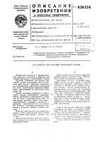 Патент 636334 Агрегат для укладки дренажных трубок