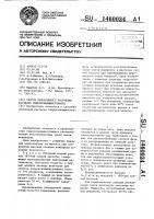 Патент 1460034 Способ непрерывного получения раствора гидроксиламинсульфата