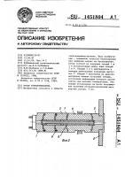 Патент 1451804 Ротор турбогенератора