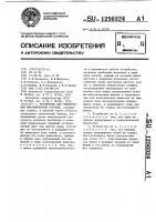 Патент 1250324 Устройство для измельчения металлической стружки