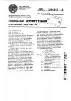Патент 1204347 Способ изготовления флюса