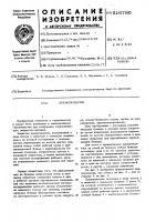 Патент 516790 Дреноукладчик