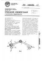Патент 1460593 Устройство для контроля отклонений от параллельности и перекоса осей отверстий