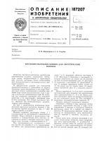 Патент 187207 Крутильно-вытяжная машина для синтетическихволокон