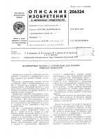Патент 206324 Дозировочная головка к устройствам для розлива пиш,евь[х жидкостей