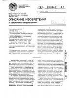 Патент 1520461 Способ нелинейного акустического каротажа