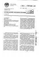 Патент 1787220 Газлифтная установка б.м.рылова