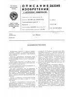 Патент 263345 Мальтийский механизм