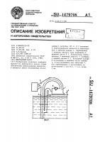 Патент 1479708 Импульсный насос