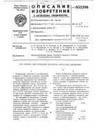 Патент 652206 Смазка для холодной обработки металлов давлением