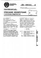 Патент 1097473 Способ оценки кроющей способности сварочного шлака