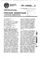 Патент 1163289 Способ управления амплитудой выходного сигнала вибрационного источника сейсмических сигналов и устройство для его осуществления