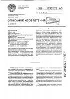 Патент 1792522 Устройство для измерения геометрических параметров