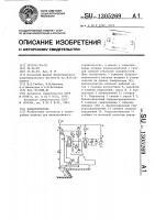 Патент 1305269 Каналокопатель