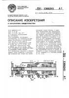 Патент 1366341 Устройство для сборки под сварку кольцевых стыков обечаек