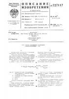 Патент 727117 Способ обогащения сульфидных свинецсодержащих руд