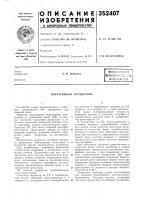 Патент 352407 Сессюзная iшши{г- e?v iv:^: :?;:^ ^gбибл^ютека i