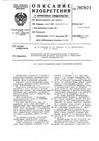 Патент 707871 Способ разделения пачки поваленных деревьев