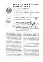 Патент 810764 Смазочно-охлаждающая жидкостьдля шлифования и полирования металлов