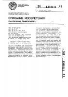 Патент 1348111 Устройство для автоматической сварки под флюсом в потолочном положении