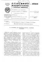 Патент 450614 Установка для гидропрессования с нагревом заготовок