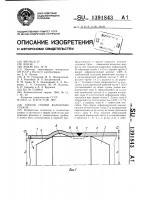 Патент 1391843 Способ сварки кольцевых стыков