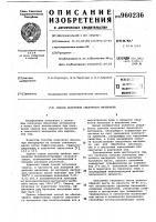 Патент 960236 Способ получения смазочного материала