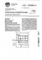 Патент 1676884 Устройство для контроля целостности тормозной магистрали поезда