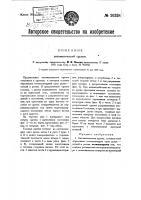 Патент 26328 Автоматическая сцепка
