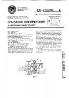 Патент 1218992 Измельчитель растительных отходов