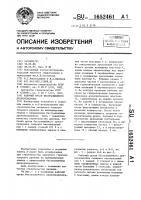 Патент 1652461 Рабочий орган бестраншейного дреноукладчика