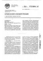 Патент 1731894 Ограничитель роста оврагов