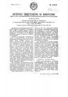 Патент 44913 Способ расхолаживания паровозов