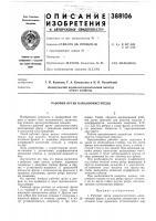 Патент 388106 Рабочий орган каналоочистителя